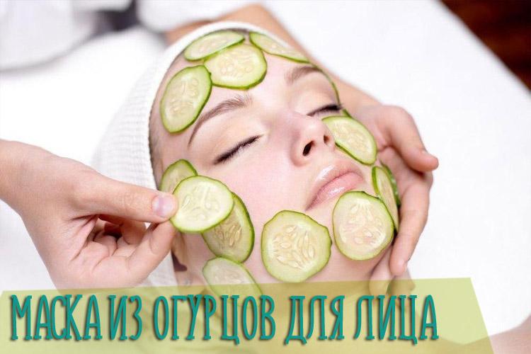 Лучшие рецепты огуречных масок для глаз в домашних условиях
