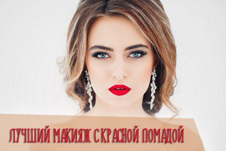 Лучший макияж с использованием красной помады, который подойдёт абсолютно каждому