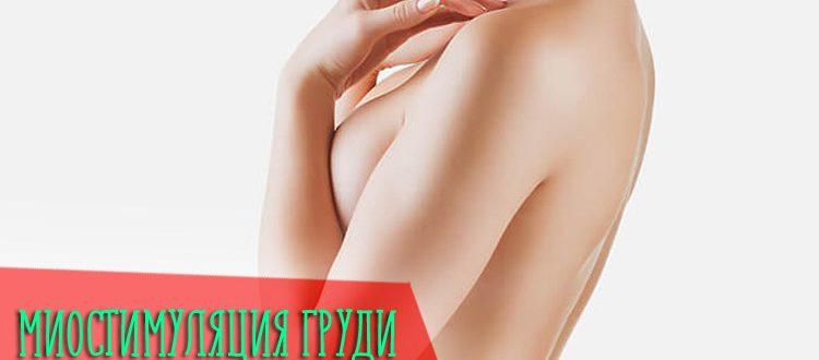 Миостимуляция груди что говорят отзывы