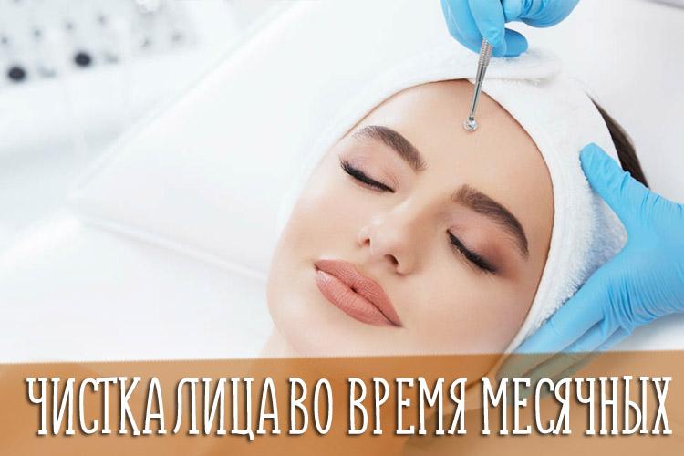 Можно ли делать чистку лица во время месячных - мнения косметологов