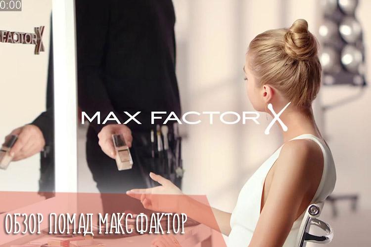 Обзор помад Макс Фактор