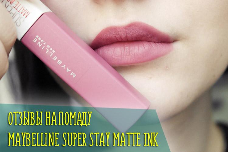 Обзор реальных отзывов на губную помаду Maybelline Super Stay Matte Ink
