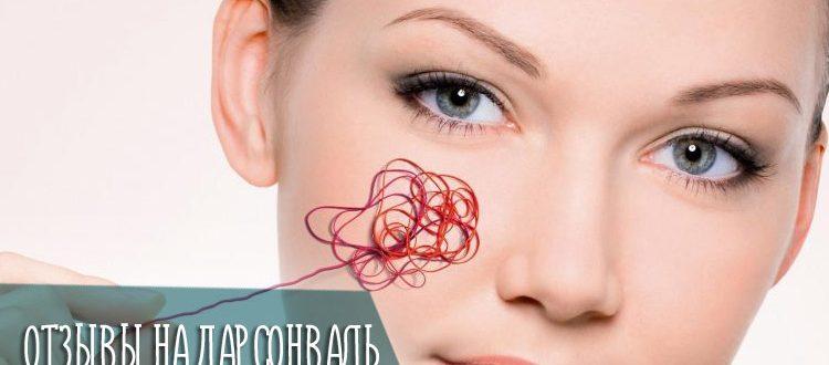 Отзывы на дарсонваль при куперозе на лице