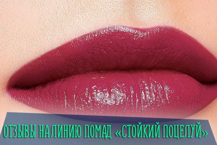 Отзывы на линию губных помад Стойкий поцелуй от Фаберлик