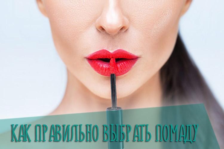 Самые важные аспекты при выборе помады для губ