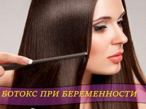 Применения ботокса для волос. Плюсы и минусы использования ботокса. Можно ли проводить ботокс для волос беременным.