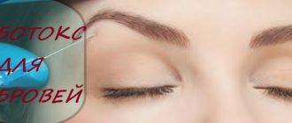 Ботокс бровей – фото до и после процедуры