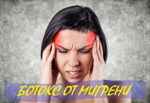 Ботокс от мигрени - цены и отзывы о лечении