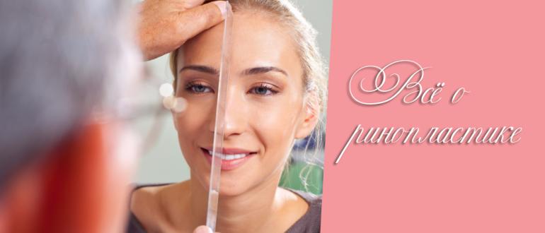 Исправление перегородки носа – как делают операцию?