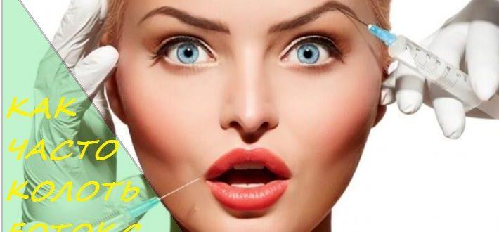 Как часто можно колоть ботокс на лице?