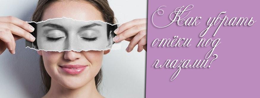 Как убрать отёки под глазами в домашних условиях быстро?