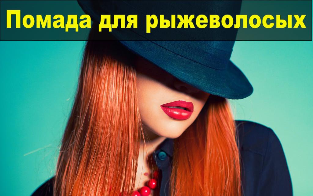 Какой цвет губной помады подойдет рыжим девушкам