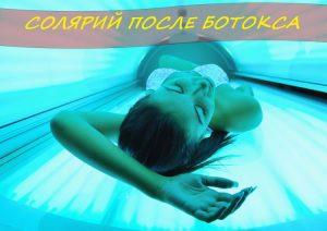 Можно ли загорать после ботокса - почему запрещены солнечные ванны