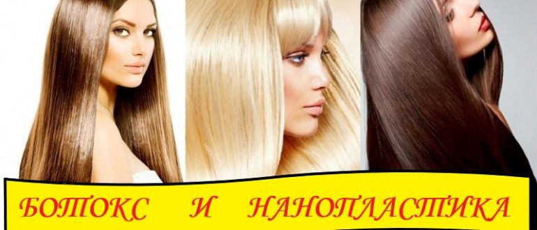Нанопластика или ботокс для волос, что лучше выбрать