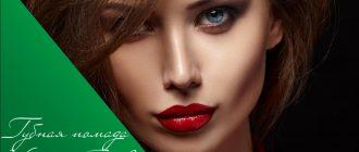 Обзор реальных отзывов на губную помаду Vivienne Sabo