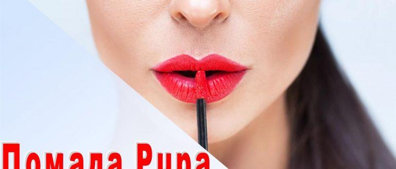 Обзор реальных отзывов на помаду Pupa