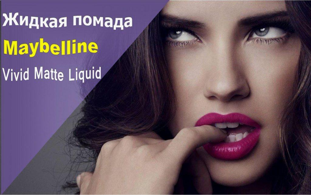 Обзор реальных отзывов на жидкую помаду от Maybelline Vivid Matte Liquid
