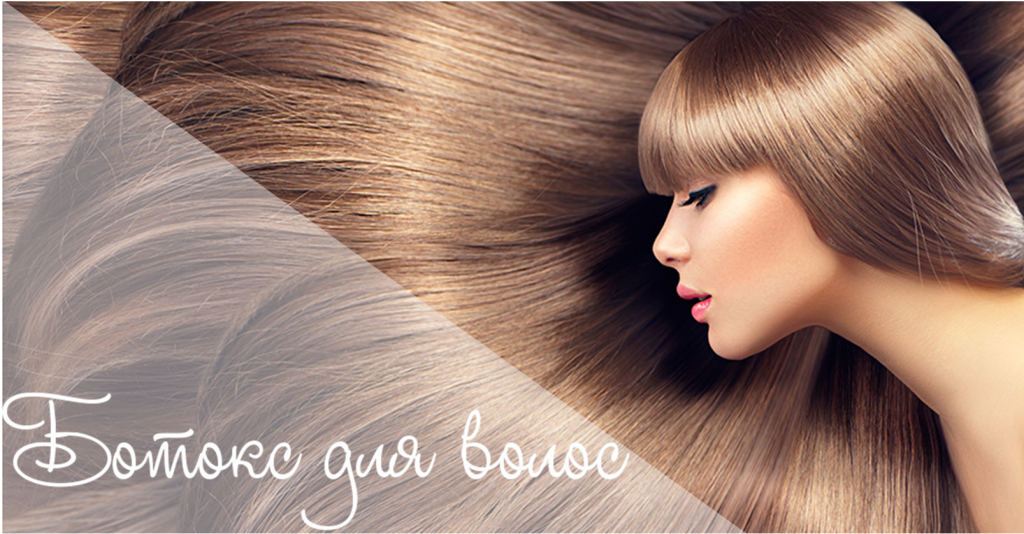 Обзор реальных отзывов с фотографиями до и после процедур ботокса для волос