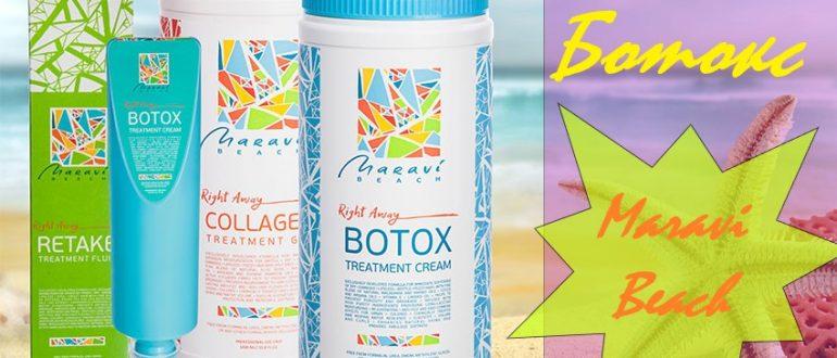 Отзывы на ботокс для волос Maravi Beach