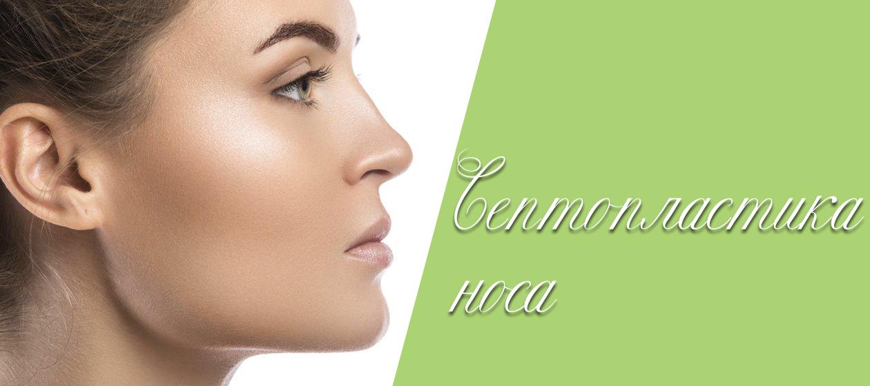Септопластика носа – что это такое?
