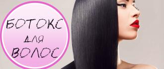Всё, что нужно знать о процедуре ботокса для волос
