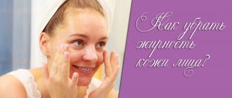 Жирная кожа лица – что делать и как избавиться навсегда?