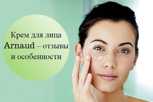 Крем для лица арно для сухой кожи