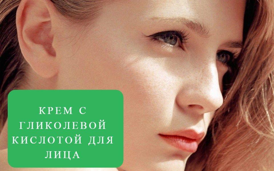 Гликолевая кислота для лица в кремах для