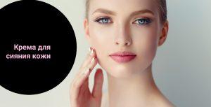Крем для лица с эффектом сияния кожи