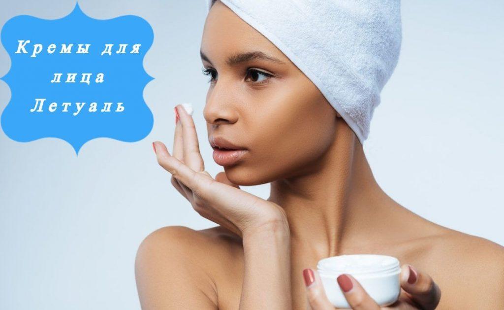 Кремы для лица в летуаль каталог женские