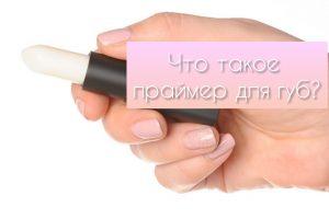 Праймер для губ – что это такое?