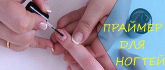 Праймер для ногтей – что это такое и для чего нужен?