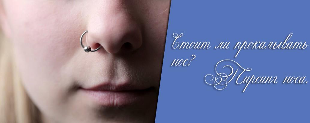 Прокол носа – как сделать без боли и стоит ли прокалывать нос?