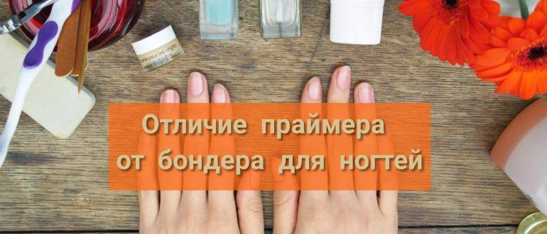 В чем отличие праймера и бондера для ногтей?