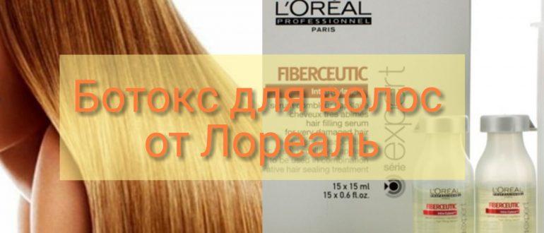 Ботокс для волос от Лореаль