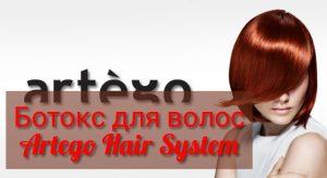 Ботокс Ортега для волос (Artego Hair System)