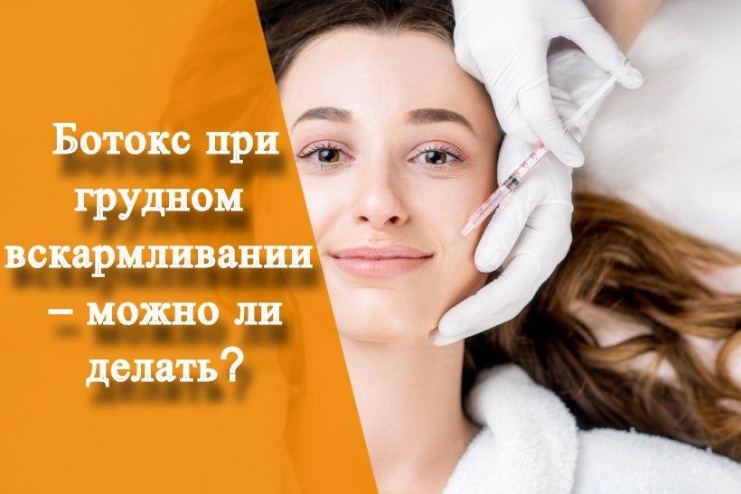 Можно ли делать ботокс для волос при беременности и грудном вскармливании