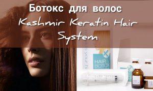 Израильский ботокс для волос Кашемир