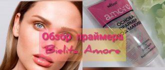 Основа праймер под макияж Белита – отзывы и обзор средства для лица