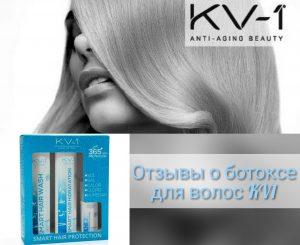 Отзывы о ботоксе для волос KV1
