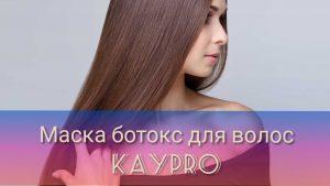 Отзывы о маске ботокс для волос Kaypro