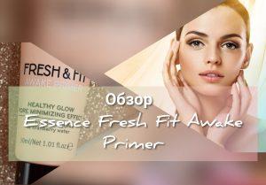 Праймер Essence Fresh Fit Awake Primer – отзывы