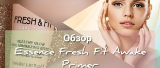 Праймер Essence Fresh Fit Awake Primer – отзывы