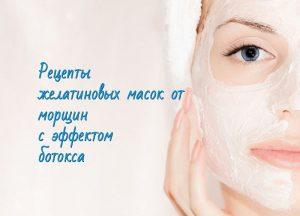 Рецепты масок из желатина от морщин вместо ботокса - отзывы с фото