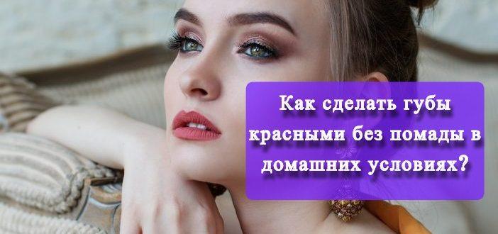 kak-sdelat-guby-krasnymi-bez-pomady-v-domashnih-usloviyah