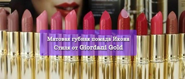 Матовая губная помада Икона Стиля от Giordani Gold