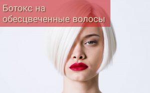 Можно ли делать ботокс на обесцвеченные волосы?