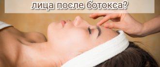 Можно ли делать массаж лица после ботокса?