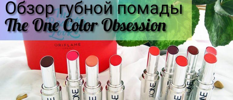 Обзор губной помады The one colour obsession Орифлейм с отзывами