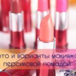Персиковая помада на губах – фото и варианты макияжа